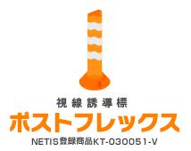 視線誘導標 ポストフレックス NETIS登録商品KT-030051-V