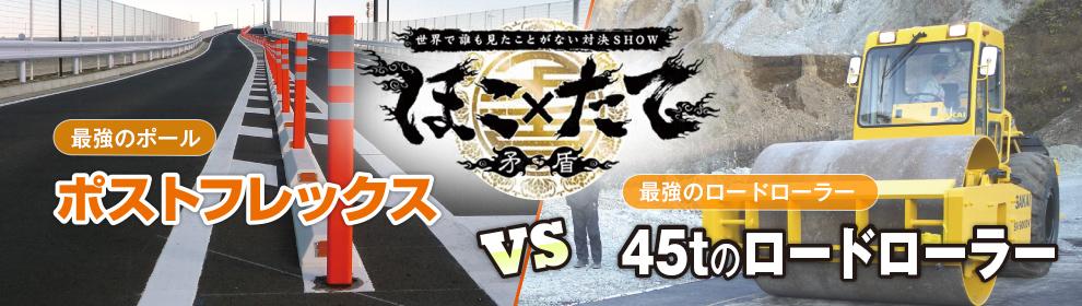 グッドデザイン賞2013年度受賞・【ほこ×たて】最強のポール ポストフレックス VS 45t ロードローラー