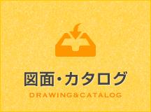 図面・カタログ