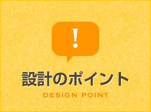 設計のポイント