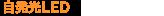 自発光タイプ