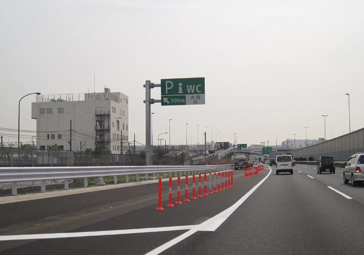 首都高速道路 逆走対策